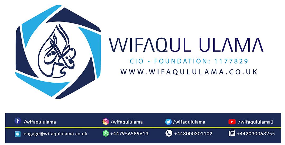 Wifaqul Uluma